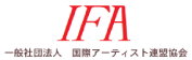 一般社団法人国際アーティスト連盟協会